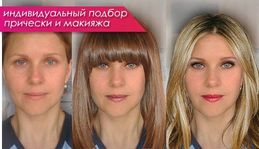 Индивидуальный подбор прически и макияжа
