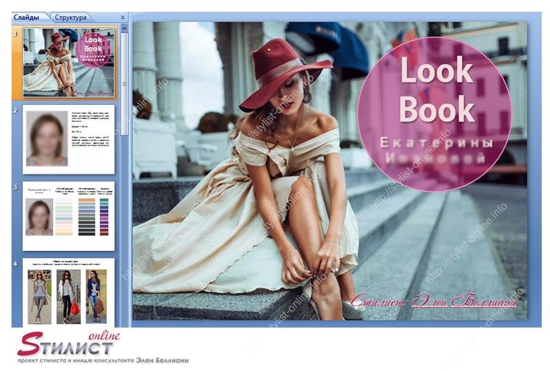 LookBook women example 2