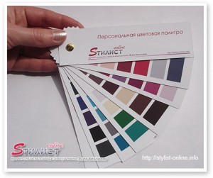 персональная цветовая палитра