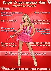 """Журнал """"Клуб Счастливых Жен"""""""