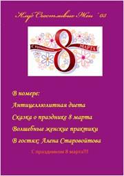 3 номер журнала Клуб Счастливых Жен
