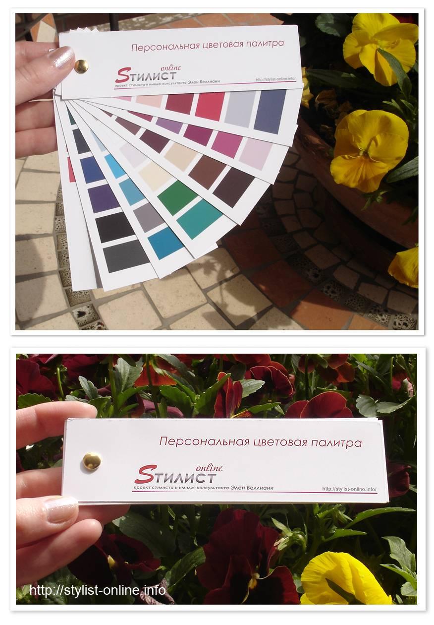 пример индивидуальной цветовой палитры