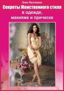 Секреты Женственного стиля от Элен Беллиани