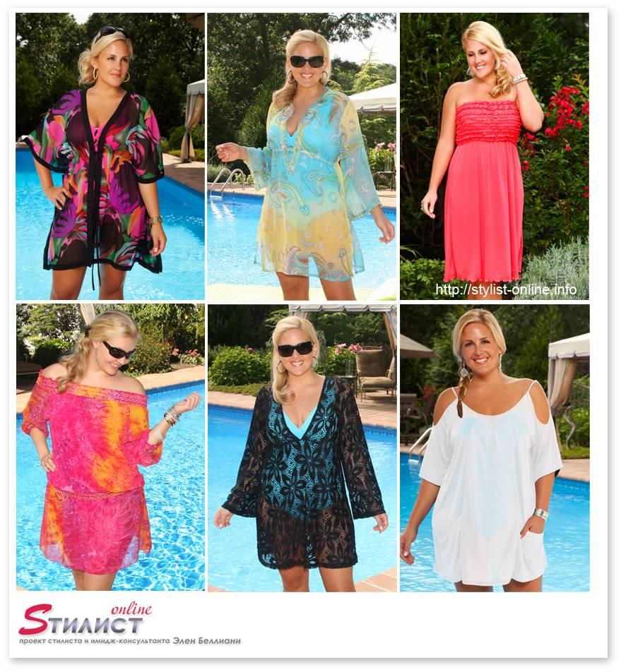 красивые пляжные платья, парео и туники