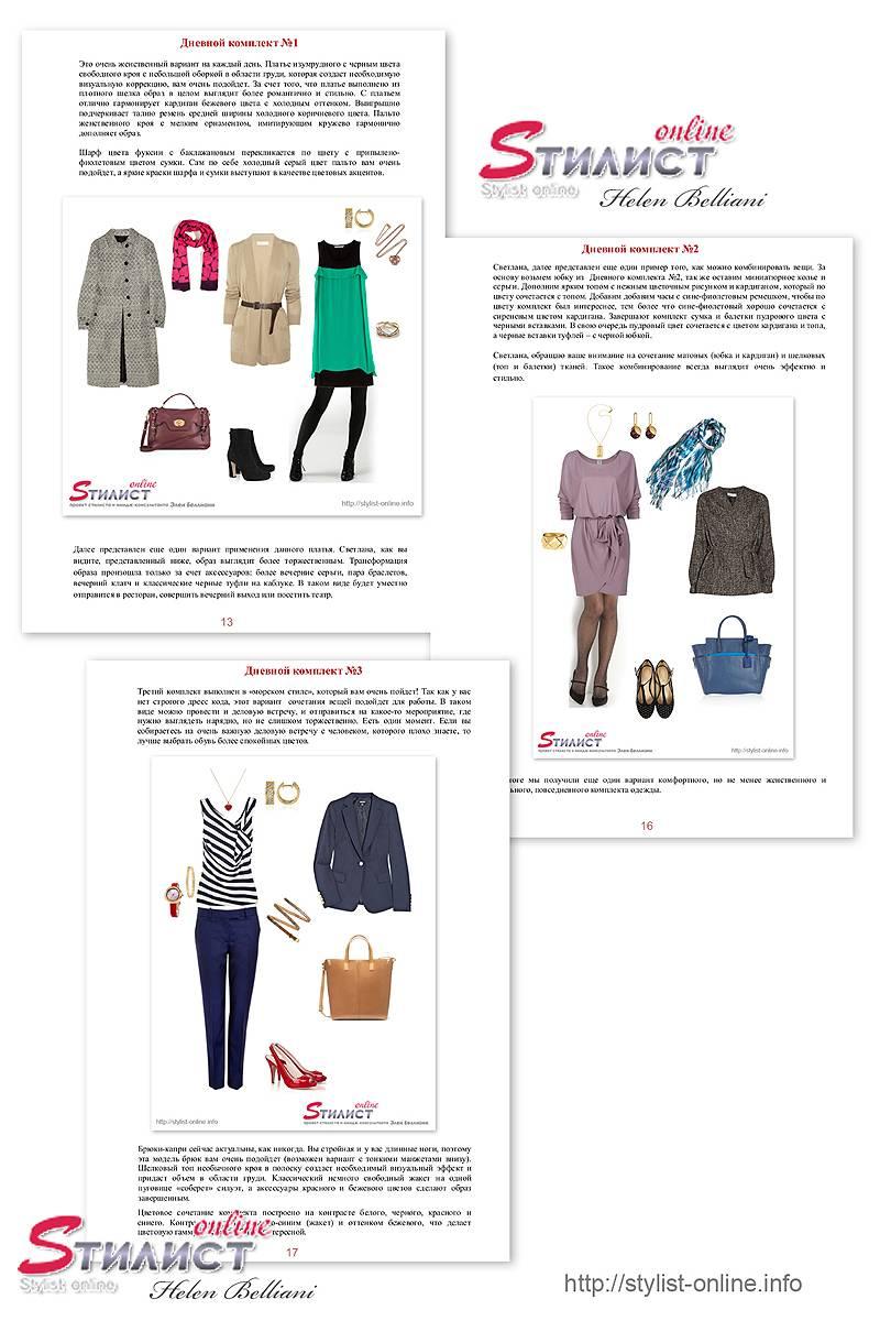 3 индивидуально составленных дневных комплекта одежды