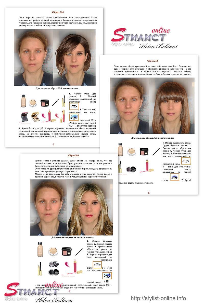 Примеры подбора макияжа и причесок в Комплексной консультации