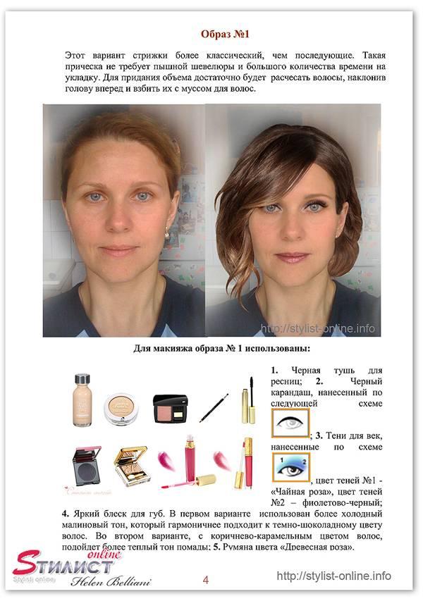 Пример подбора прически и макияжа. Базовая консультация