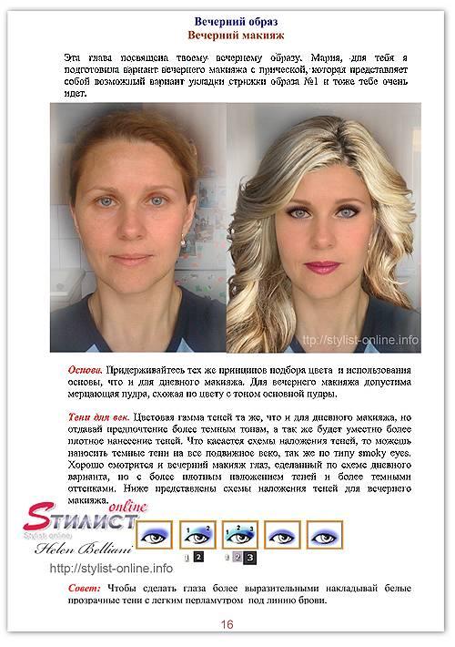 Пример вечернего макияжа в Комплексной консультации