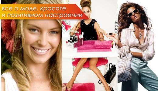 Мода, стиль и позитив!