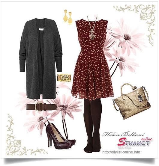 кардиган + платье