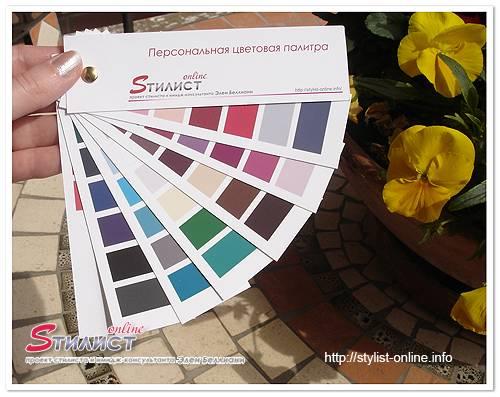 Индивидуальная цветовая палитра