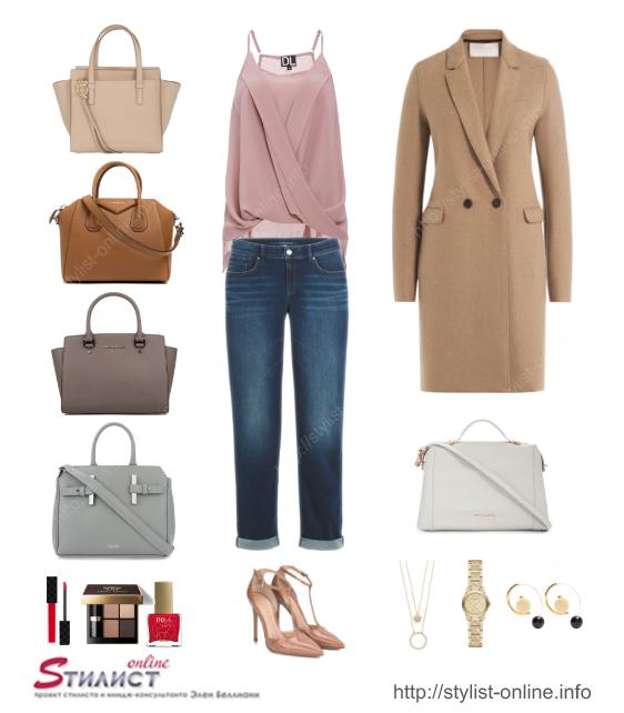 Базовые Сумки, светлые базовые сумки, как носить?